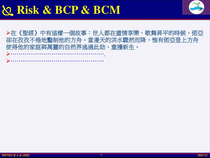 Risk & BCP & BCM