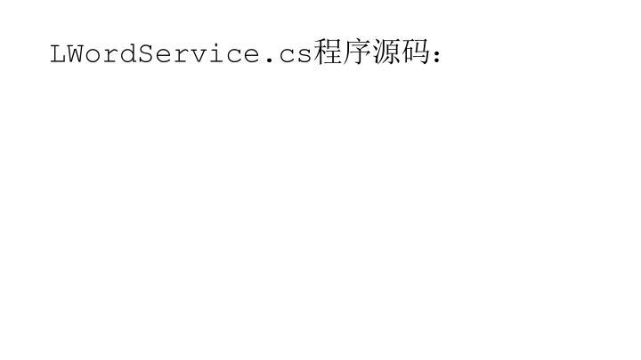 LWordService.cs