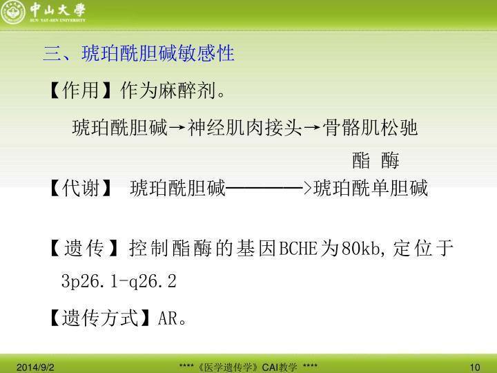 三、琥珀酰胆碱敏感性
