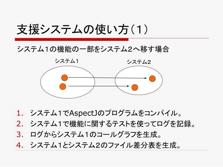 支援システムの使い方(1)