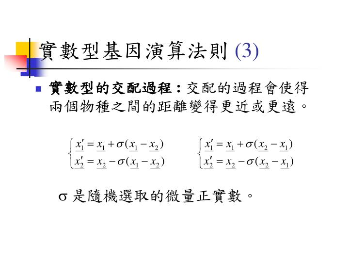 實數型基因演算法則
