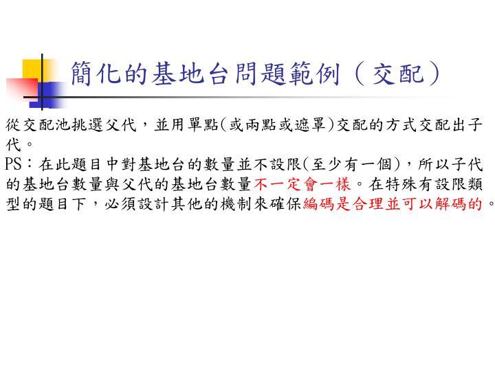 簡化的基地台問題範例(交配)