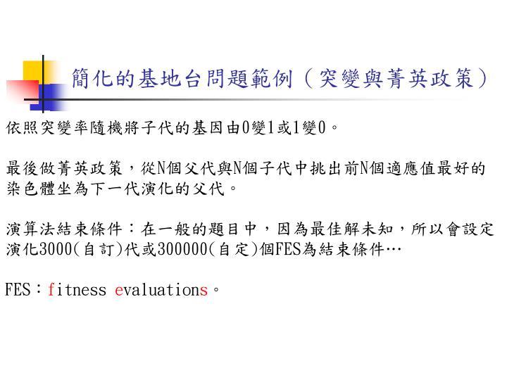 簡化的基地台問題範例(突變與菁英政策)