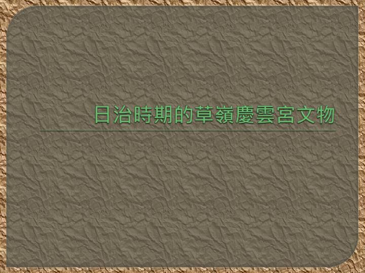 日治時期的草嶺慶雲宮文物
