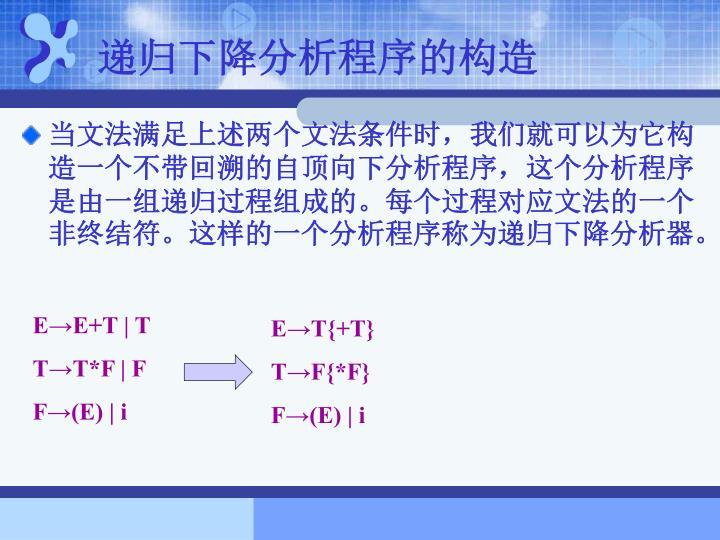 递归下降分析程序的构造