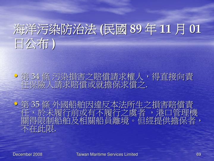 海洋污染防治法
