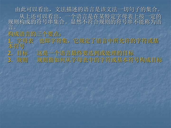 由此可以看出,文法描述的语言是该文法一切句子的集合。