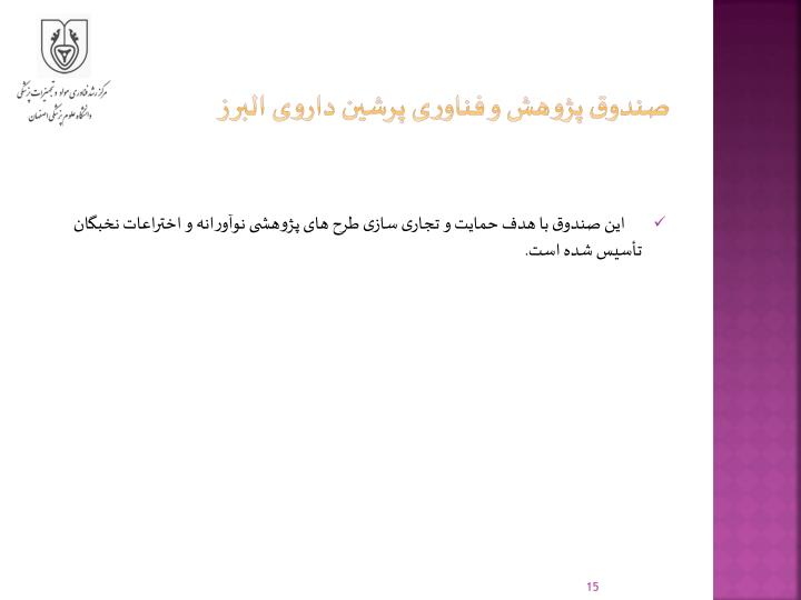 صندوق پژوهش و فناوری پرشین داروی البرز