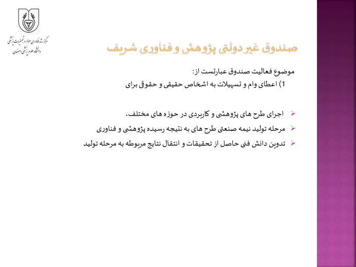 صندوق غیر دولتی پژوهش و فناوری شریف