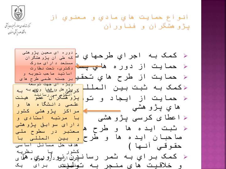 انواع حمايت هاي مادي و معنوي از پژوهشگران و فناوران