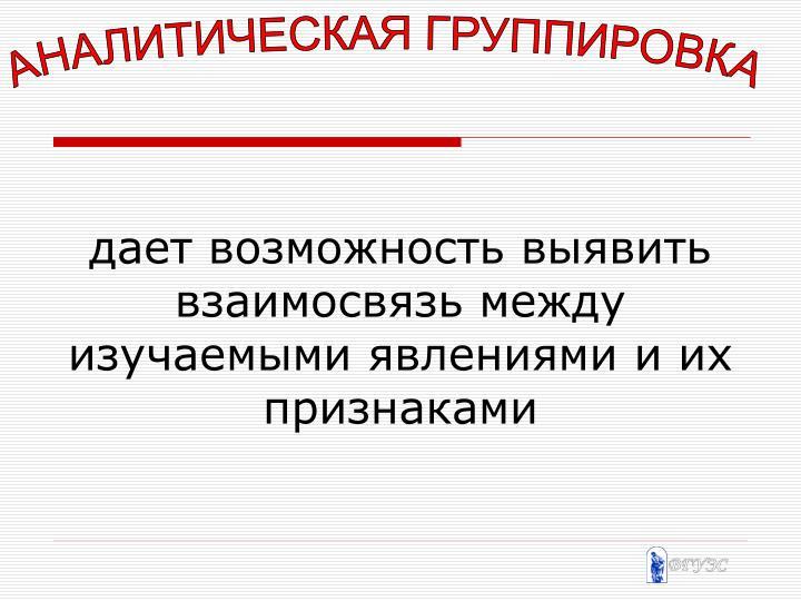 АНАЛИТИЧЕСКАЯ ГРУППИРОВКА