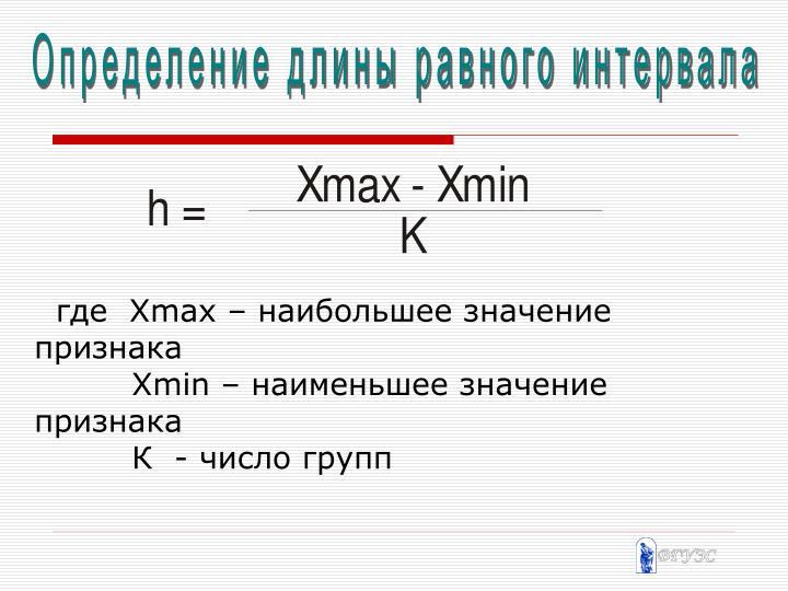Определение длины равного интервала