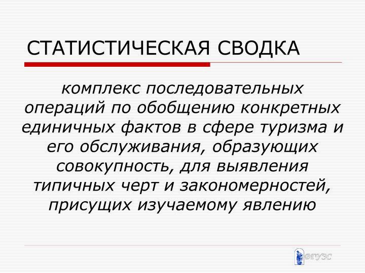 СТАТИСТИЧЕСКАЯ СВОДКА