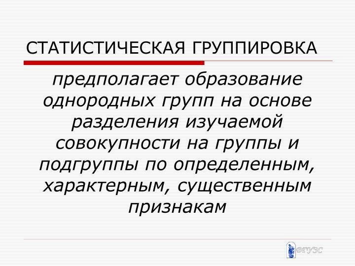 СТАТИСТИЧЕСКАЯ ГРУППИРОВКА