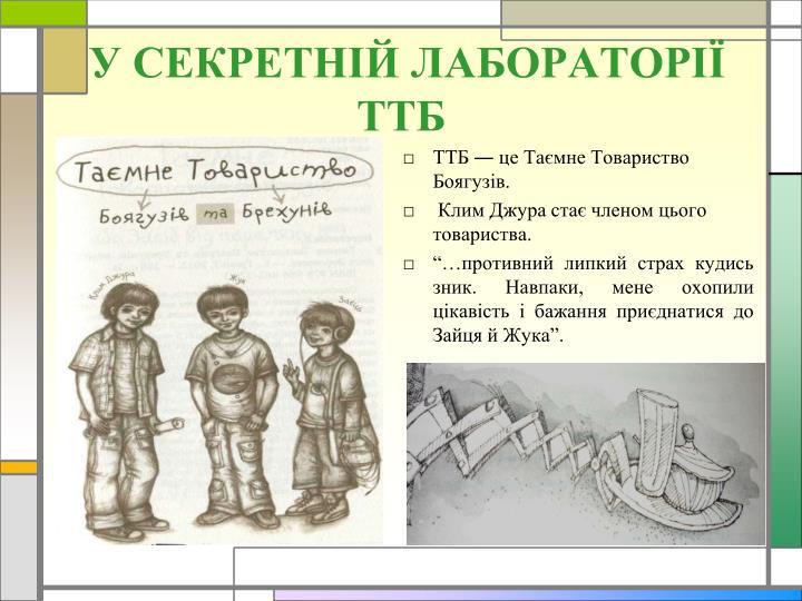 У СЕКРЕТН
