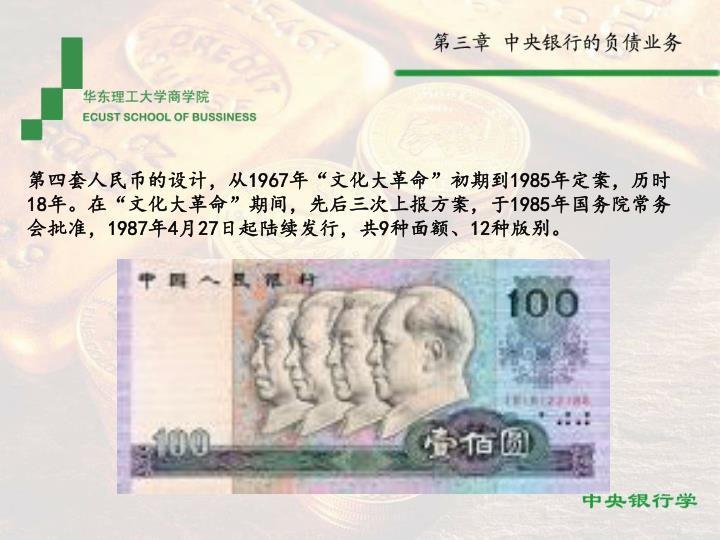 第四套人民币的设计,从