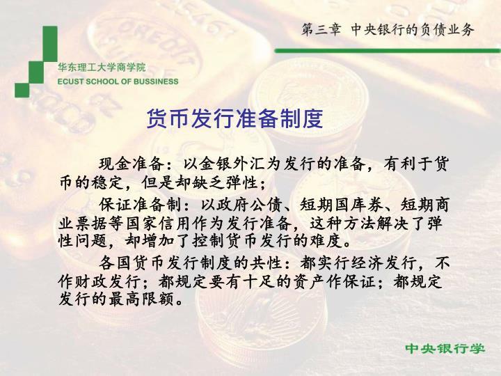 货币发行准备制度