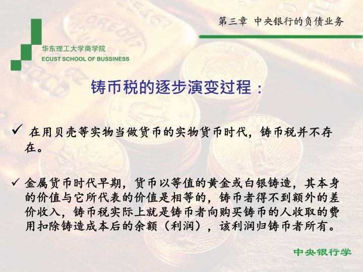 铸币税的逐步演变过程:
