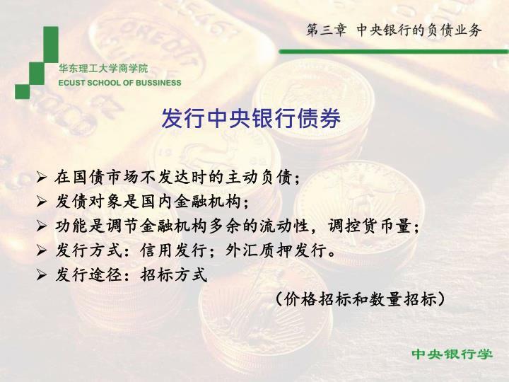 发行中央银行债券