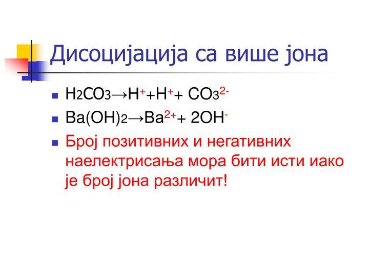 Дисоцијација са више јона