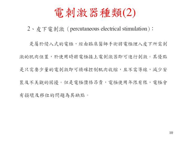 電刺激器種類