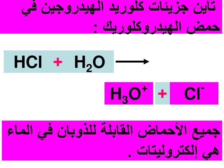 تأين جزيئات كلوريد الهيدروجين في حمض الهيدروكلوريك :