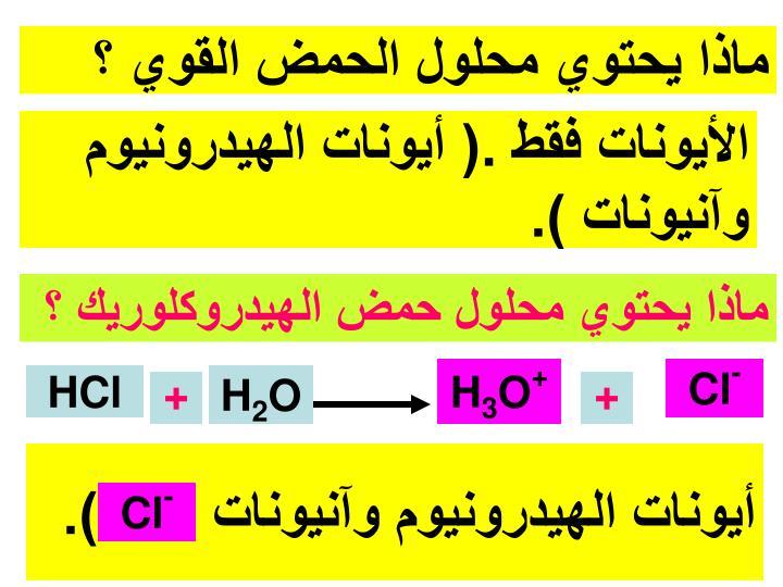 ماذا يحتوي محلول الحمض القوي ؟