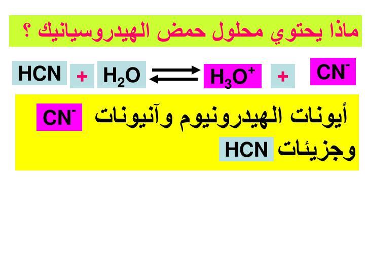 ماذا يحتوي محلول حمض الهيدروسيانيك ؟
