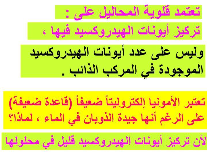 تعتمد قلوية المحاليل على :