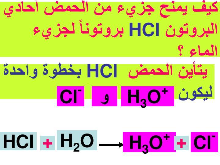 كيف يمنح جزيء من الحمض أحادي البروتون