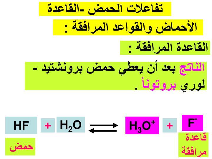 تفاعلات الحمض -القاعدة
