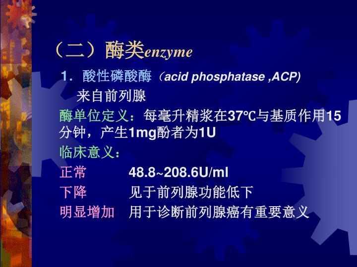 (二)酶类