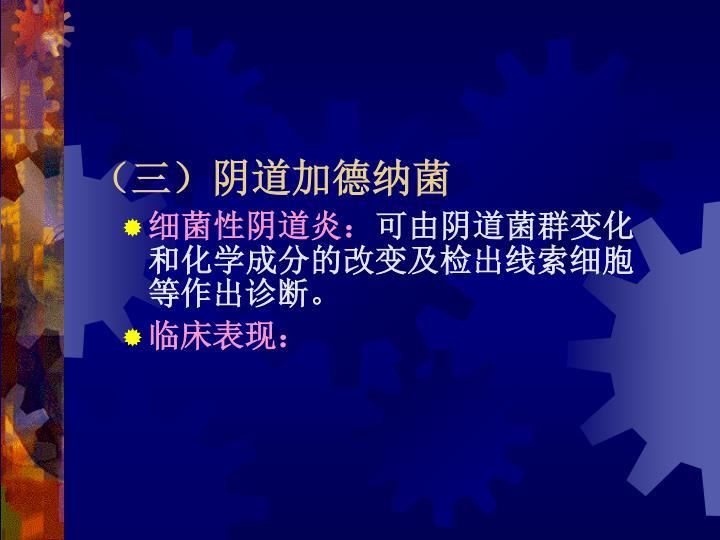 (三)阴道加德纳菌