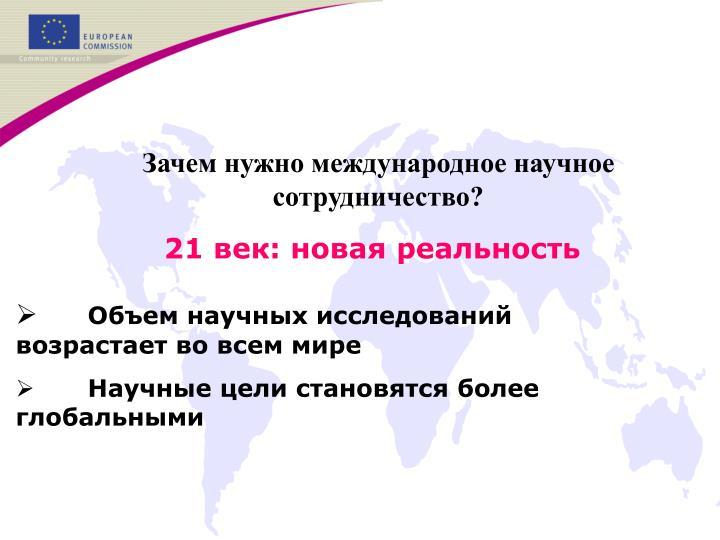 Зачем нужно международное научное сотрудничество?