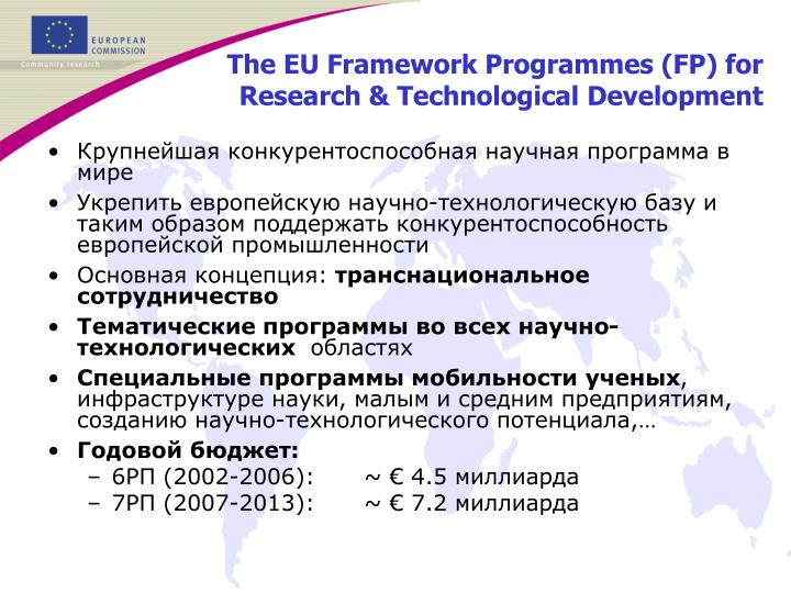 The eu framework programmes fp for research technological development