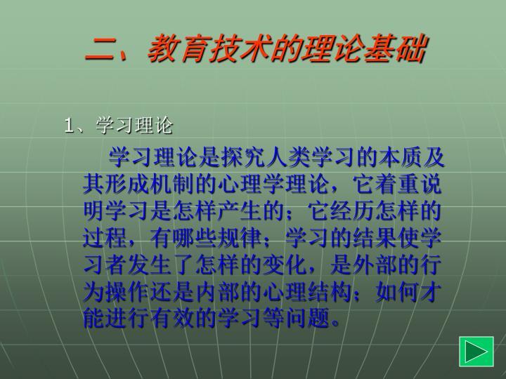 二、教育技术的理论基础