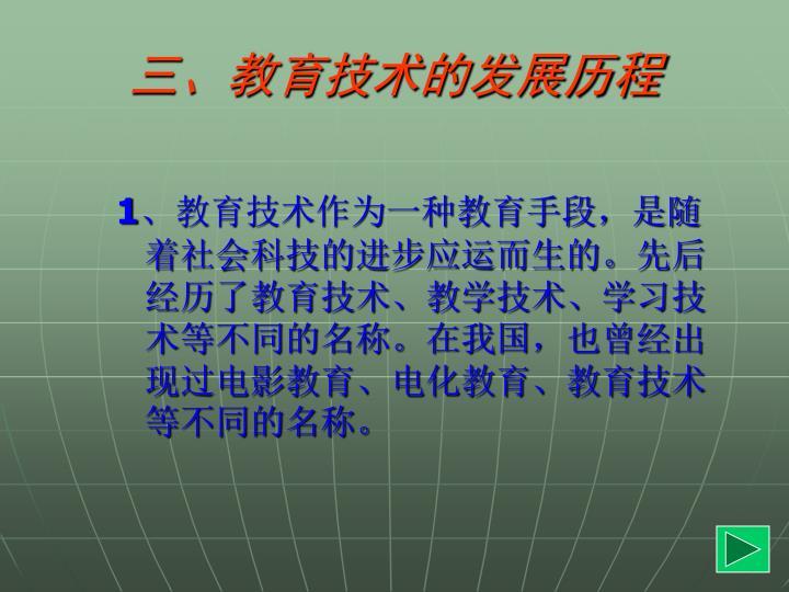 三、教育技术的发展历程