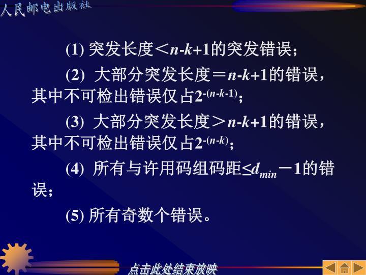 (1) 突发长度<