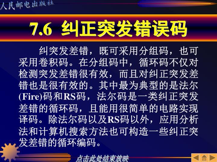 7.6  纠正突发错误码