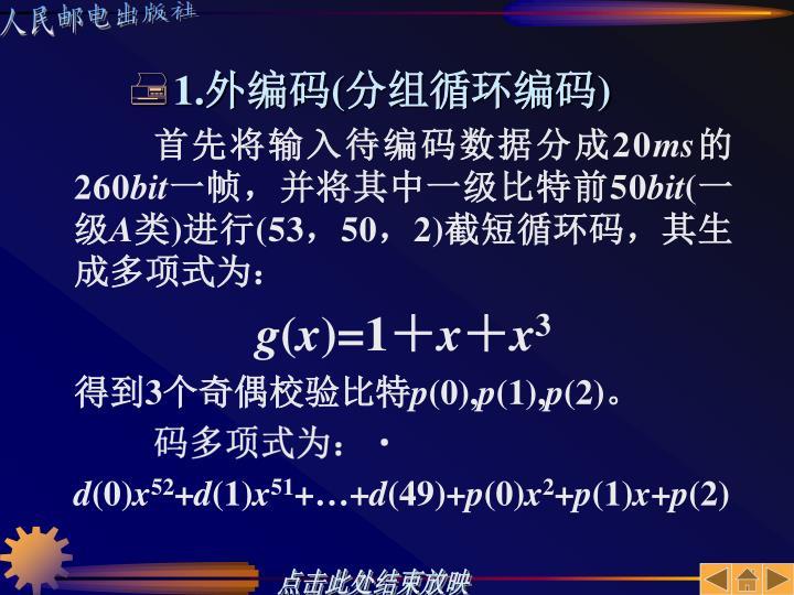 1.外编码(分组循环编码)