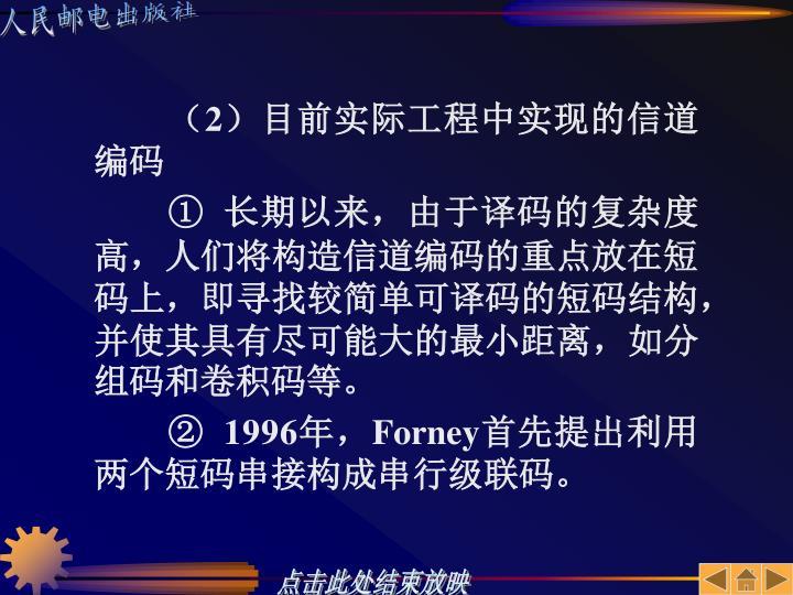(2)目前实际工程中实现的信道编码
