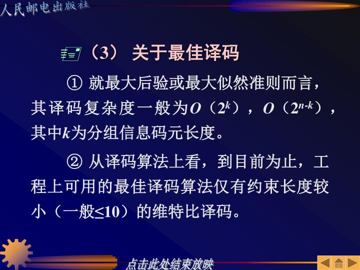 (3) 关于最佳译码