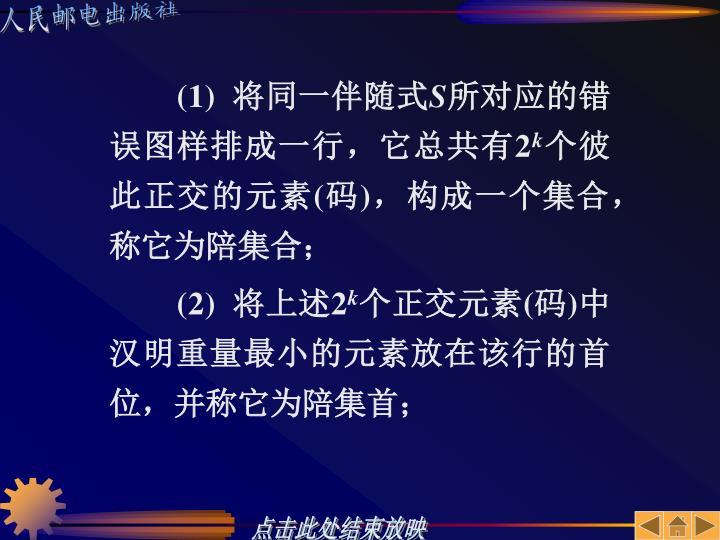 (1) 将同一伴随式
