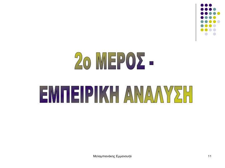 2ο ΜΕΡΟΣ -