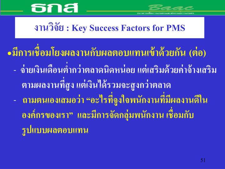 : Key Success Factors for PMS