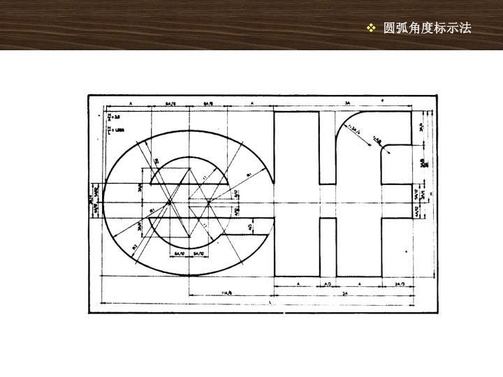 圆弧角度标示法