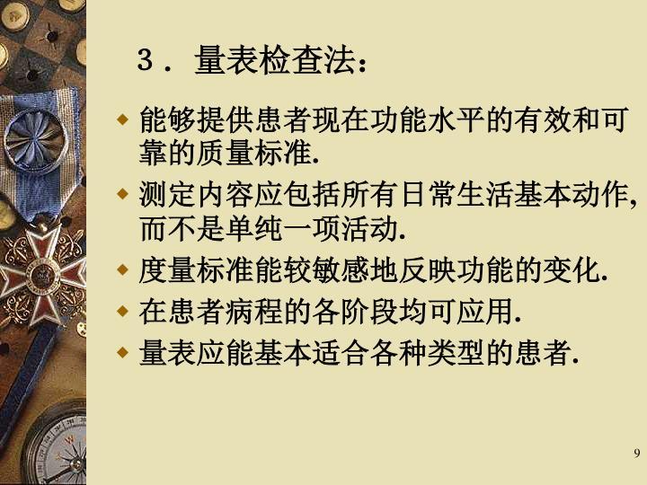 3.量表检查法: