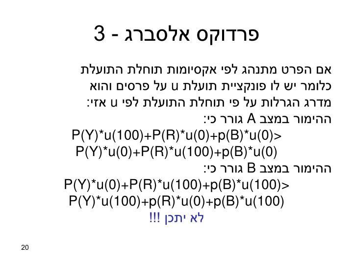 פרדוקס אלסברג - 3