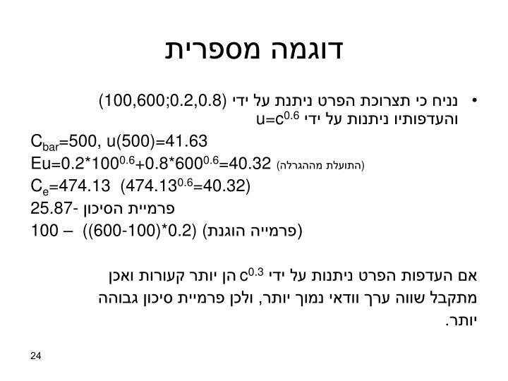 דוגמה מספרית