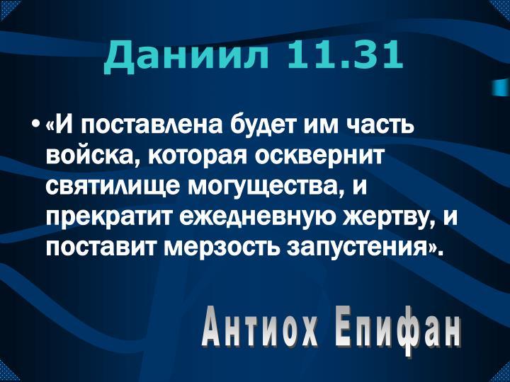 Даниил 11.31
